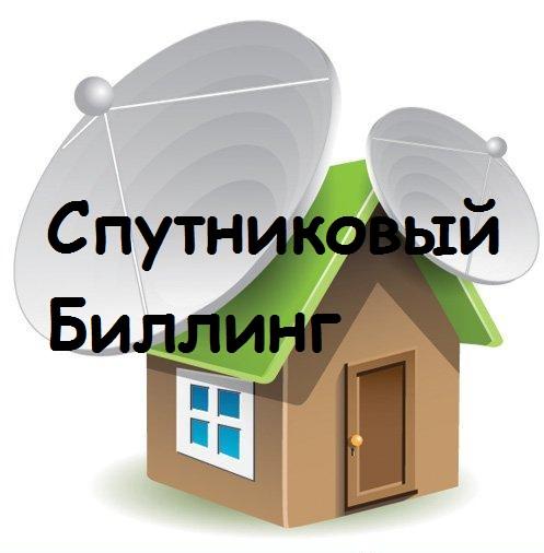 Спутниковый Биллинг Кардшаринг